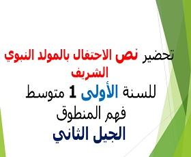 تحضير نص الاحتفال بالمولد النبوي الشريف لغة عربية سنة أولى متوسط، مذكرة درس: