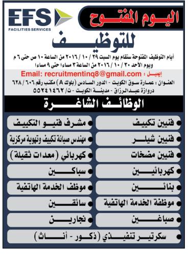 71d4625c6 موقع اخبارى : يوم مفتوح للتوظيف بكبري شركات الكويت 29/10 و 30/10 2016