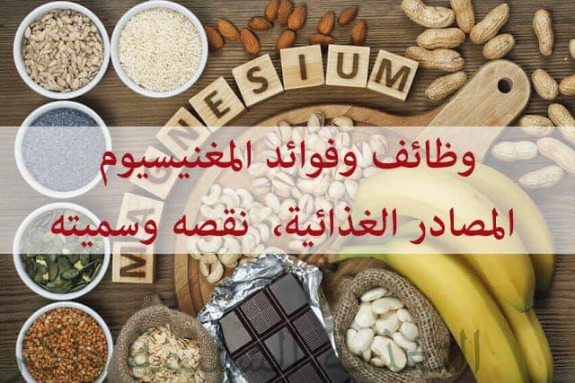 وظائف وفوائد المغنيسيوم .. المصادر الغذائية،  نقصه وسميته