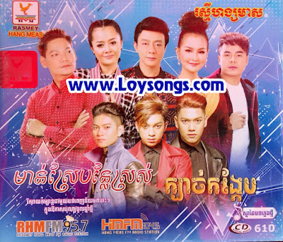 RHM CD Vol 610 | Khmer Happy New Year 2018