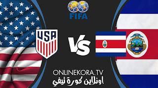 مشاهدة مباراة الولايات المتحدة الأمريكية وكوستاريكا القادمة بث مباشر اليوم 10-06-2021 في مباريات ودية