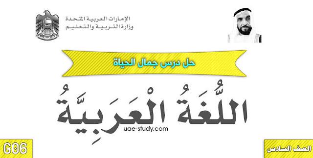 حل درس جمال الحياة الصف السادس اللغه العربيه