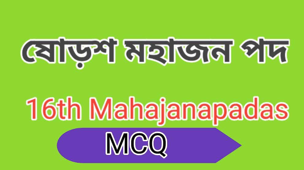 ষোড়শ মহাজনপদ প্রশ্নোত্তর | Sixteen Mahajanpadas Mcq In Bengali
