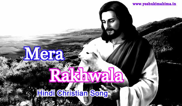 Mera Rakhwala, मेरा रखवाला, Hindi Christian Song Lyrics