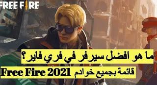 كيفية تغيير سيرفر خادم  فري فاير free fire 2021؟