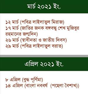 sorkari chutir talika 2021 pdf| ২০২১ সালের সরকারি ছুটির তালিকা