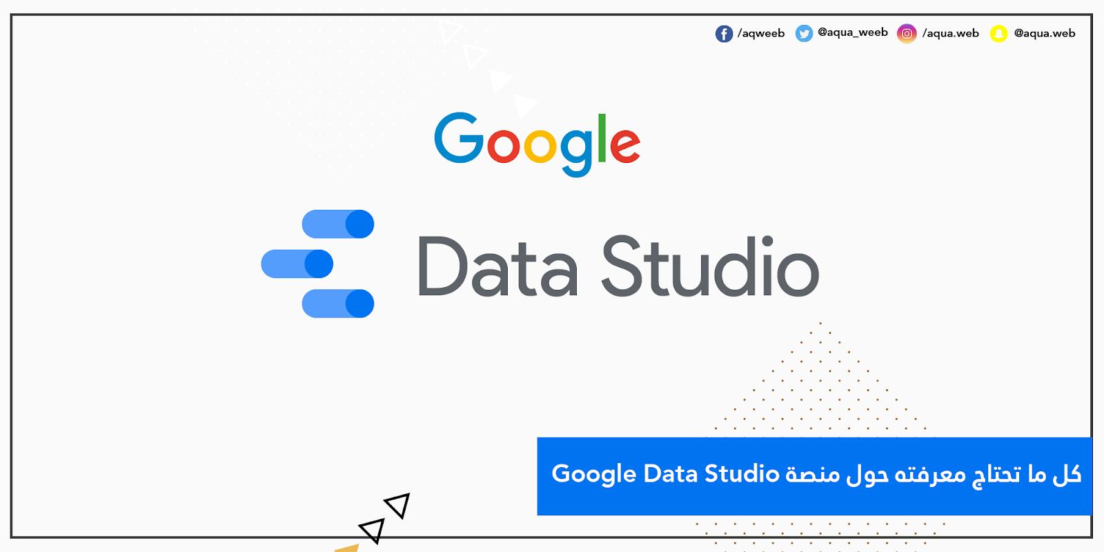 كل ما تحتاج معرفته حول منصة Google Data Studio