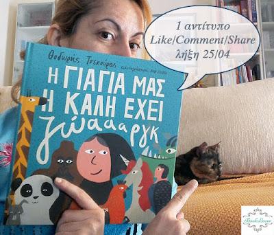 """""""Η γιαγιά μας η καλή έχει ζώαααργκ"""" / Διαγωνισμός Key Books BookLoverGr"""
