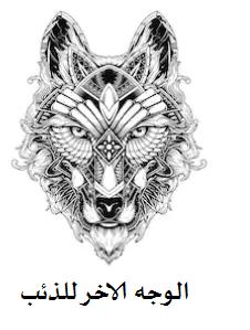 رواية الوجه الاخر للذئب كاملة