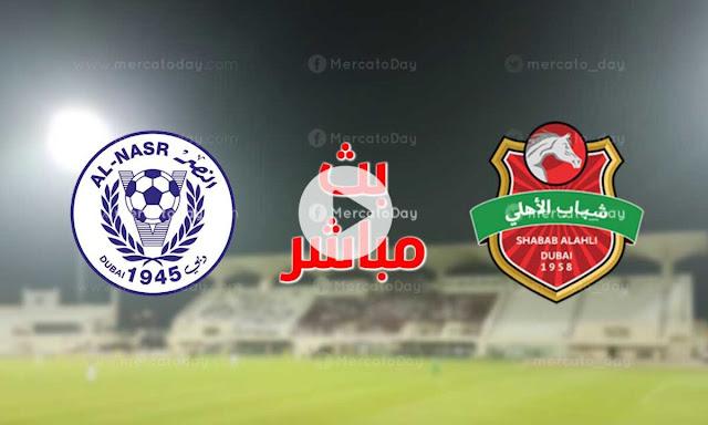 مشاهدة مباراة شباب الاهلي والنصر بث مباشر اليوم دوري الخليج العربي الاماراتى