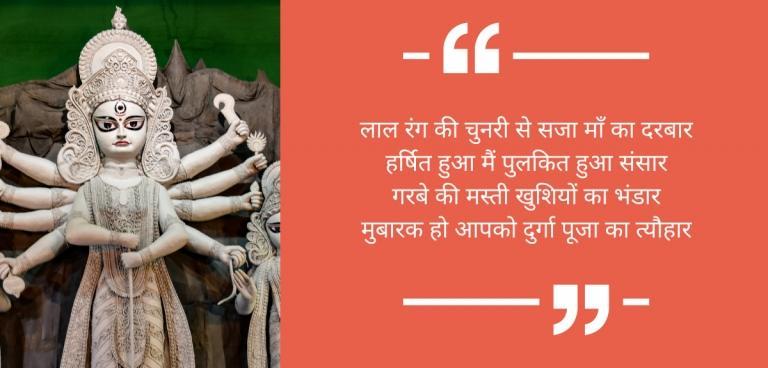 Durga puja 2021 hindi quotes images.