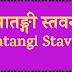 मातङ्गी स्तवन | Matangi Stavan |