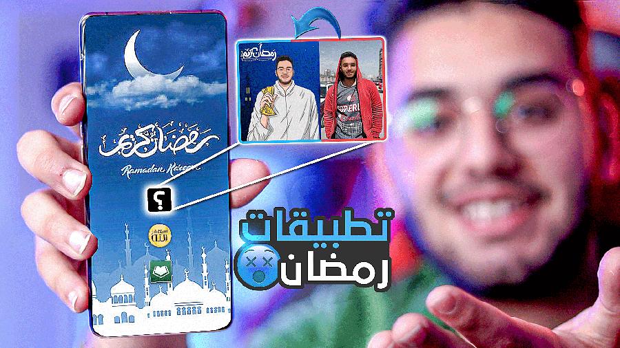 افضل 5 تطبيقات لشهر رمضان 2021
