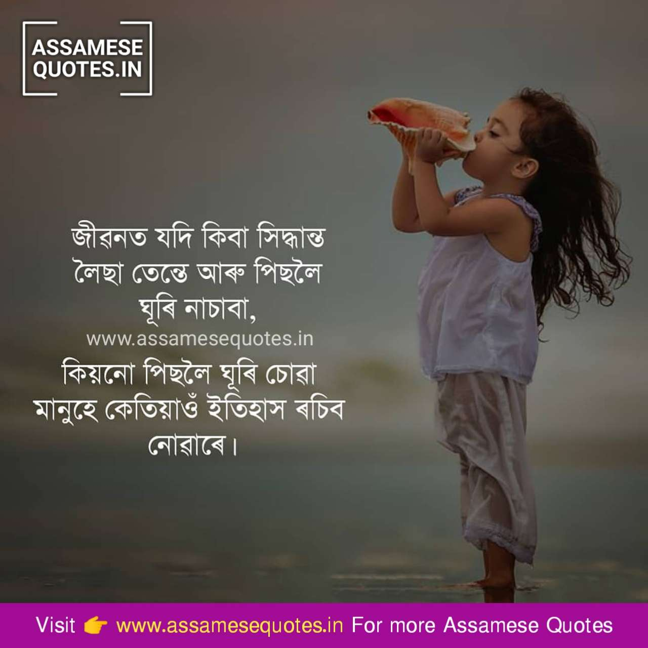20 Best Assamese Heart Touching Quotes Picture Status