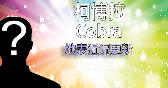 [揭密者][柯博拉Cobra]2017年4月7日訊息:地表近況更新