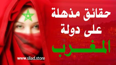 حقائق مذهلة على المملكة المغربية