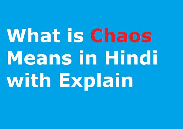 What is Chaos Means in Hindi with Explain - केआस शब्द का हिंदी अर्थ