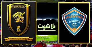 بث مباشر مباراة الاتحاد والفيحاء يلاشوت