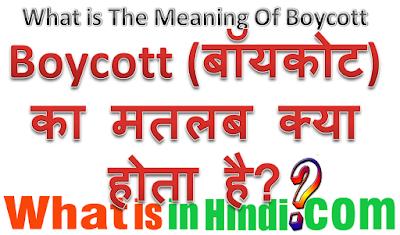 Boycott china का मतलब क्या होता है