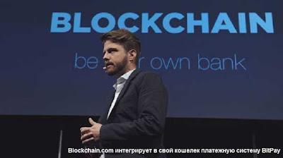 Blockchain.com интегрирует в свой кошелек платежную систему BitPay