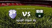 مشاهدة مباراة يوسفية برشيد واتحاد طنجة بث مباشر بتاريخ 02-03-2020 الدوري المغربي