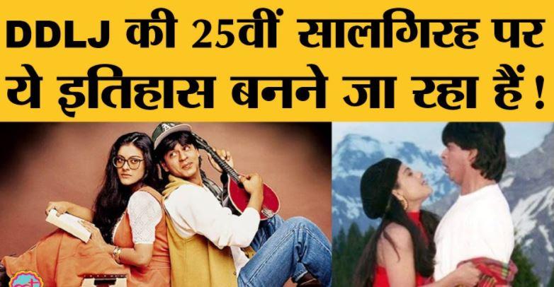 'डीडीएलजे' की 25वीं वर्षगांठ पर फिल्म से जुड़े लोगों ने बताई खास बातें
