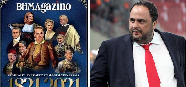 Έξαλλος ο Μαρινάκης με το πρωτοσέλιδο του «ΒΗΜΑgazino»