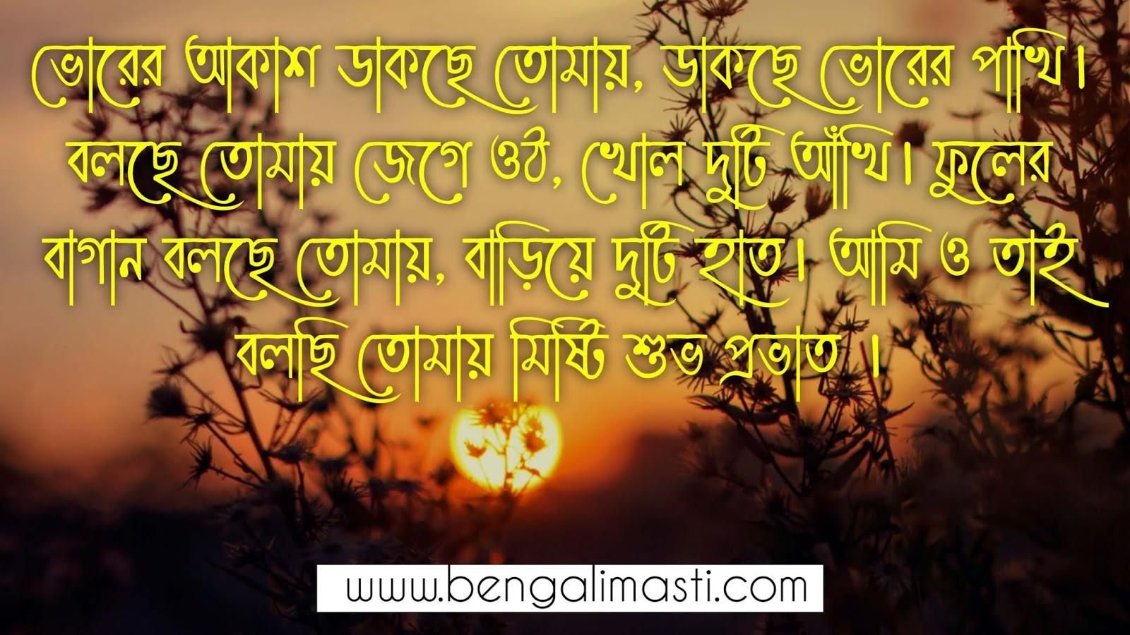 good morning sms in bangla
