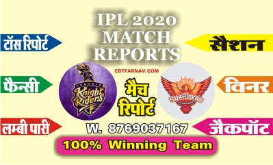 IPL T20 SRH vs KKR 8th Today Match Prediction |Kolkatta vs Hyderabad Winner
