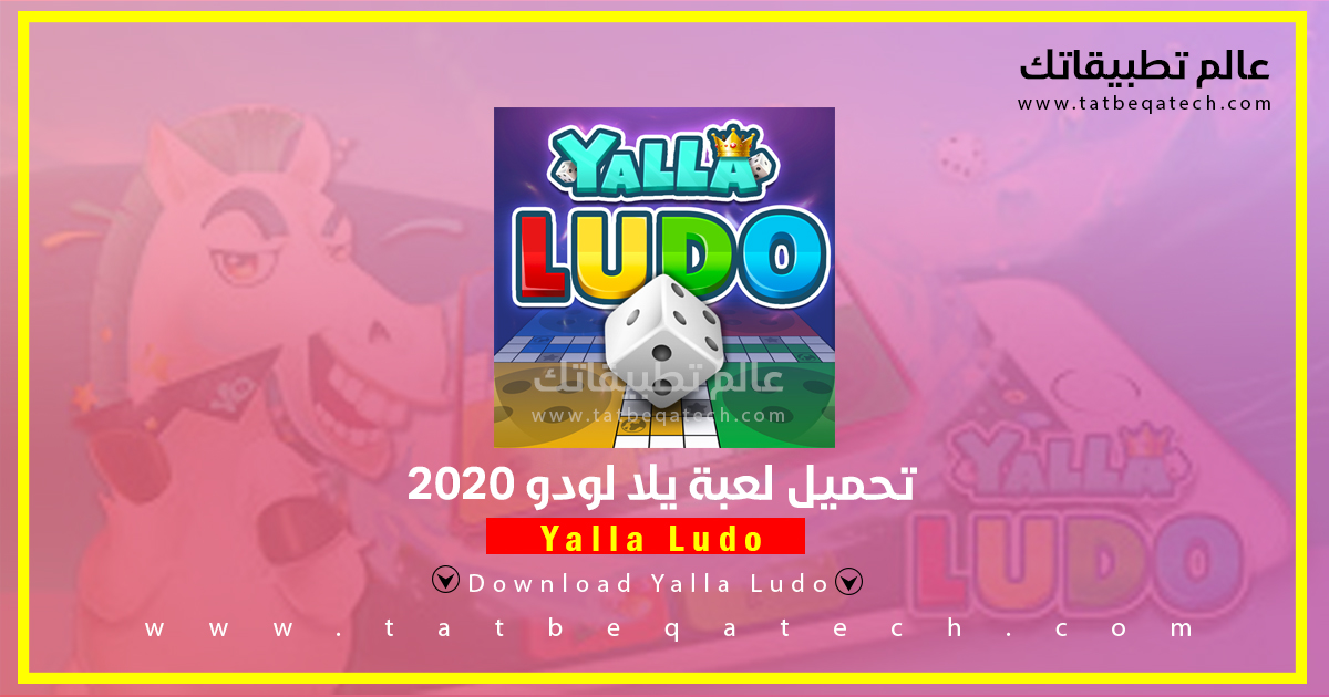 تنزيل لعبة يلا لودو Yalla Ludo 2020