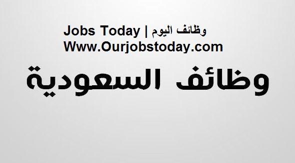 وظائف شاغرة فى كبرى الشركات التى تعمل فى مجال الألومنيوم فى الرياض السعودية