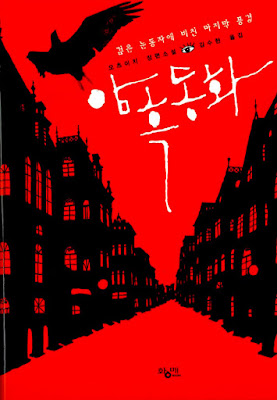 Ankoku Dowa book cover