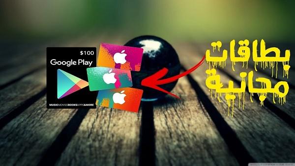 افضل موقعين لربح بطاقات جوجل بلاي
