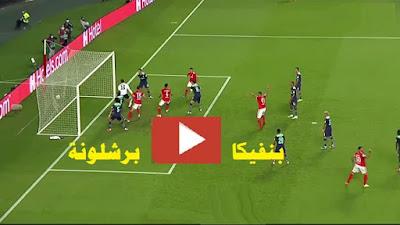 مشاهدة مباراة برشلونة وبنفيكا بث مباشر كورة لايف اليوم في دوري أبطال أوروبا
