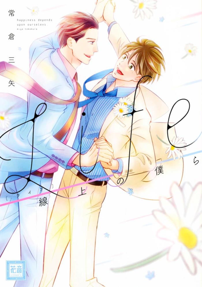 Life, Us from the Line (Life, Senjou no Bokura) BL manga - Miya Tokokura