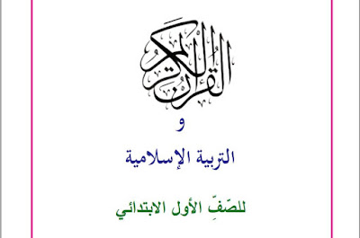 كتاب القرأن الكريم للصف الأول الأبتدائي