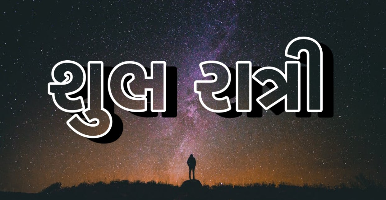 Best 70 Good Night Images In Gujarati With Quotes Download