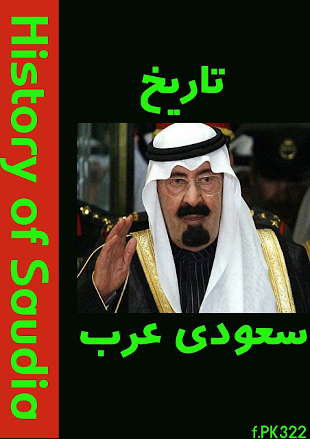 Tareekh Saudi Arab in urdu