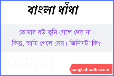 Bangla DhaDha Image Download