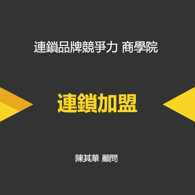 你的連鎖品牌的市場價值多少? 連鎖品牌經營顧問 陳其華