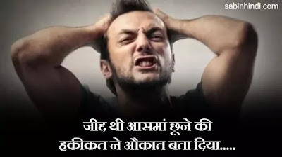 aukat status in hindi 2 line