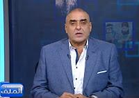 برنامج الملف حلقة الأربعاء 30-8-2017 مع الكابتن عزمى مجاهد