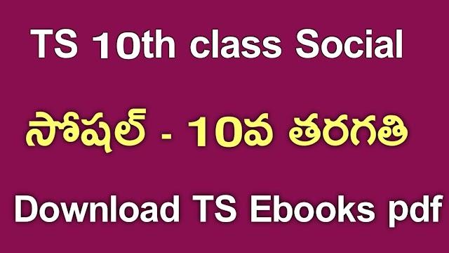 TS 10th Class Social Textbook PDf Download | TS 10th Class Social ebook Download | Telangana class 10 Social Textbook Download