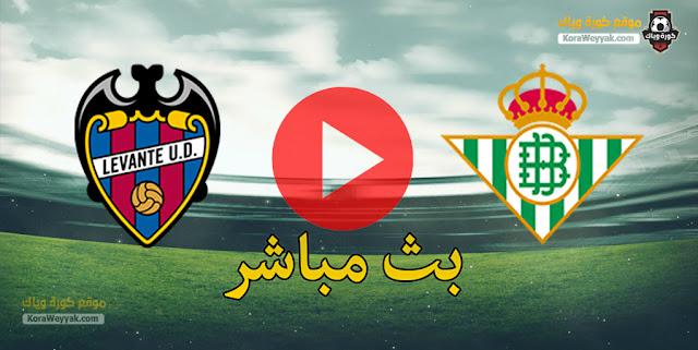 نتيجة مباراة ريال بيتيس وليفانتي اليوم 29 ديسمبر 2020 في الدوري الاسباني