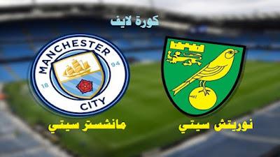 مشاهدة مباراة ماتشستر سيتي ونوريتش سيتي بث مباشر كورة لايف في الدوري الانجليزي man-city-vs-norwich