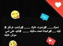 ستاتي فيسبوك 2020 هبال شرات ومعاني جزائرية قصف مقصودة للبنات والرجال مكتوبة للنسخ - الجوكر العربي