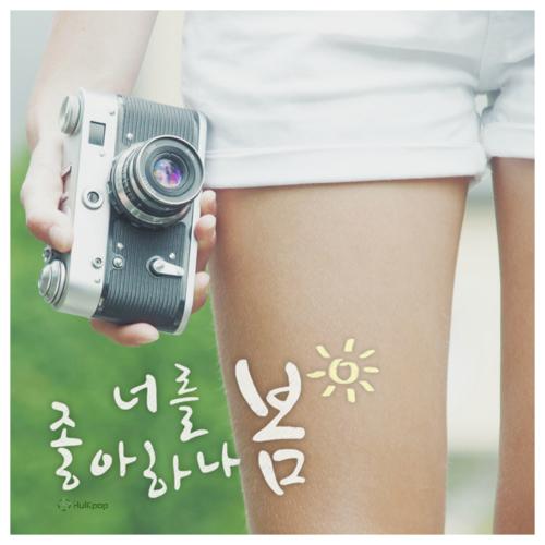[Single] Dream Girl – 너를 좋아하나 봄