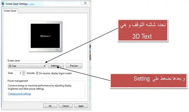 screen saver 3D