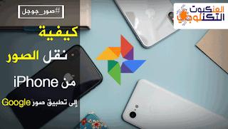 نقل الصور من iPhone إلى صور Google