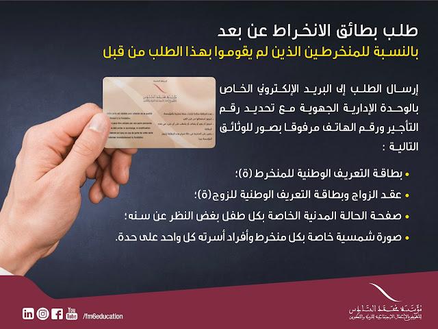 طلب بطائق الانخراط عن بعد الخاصة بمؤسسة محمد السادس للنهوض بالأعمال الاجتماعية للتربية و التكوين